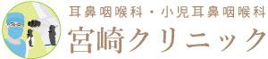永福町駅前 耳鼻咽喉科・小児耳鼻咽喉科 宮崎クリニック
